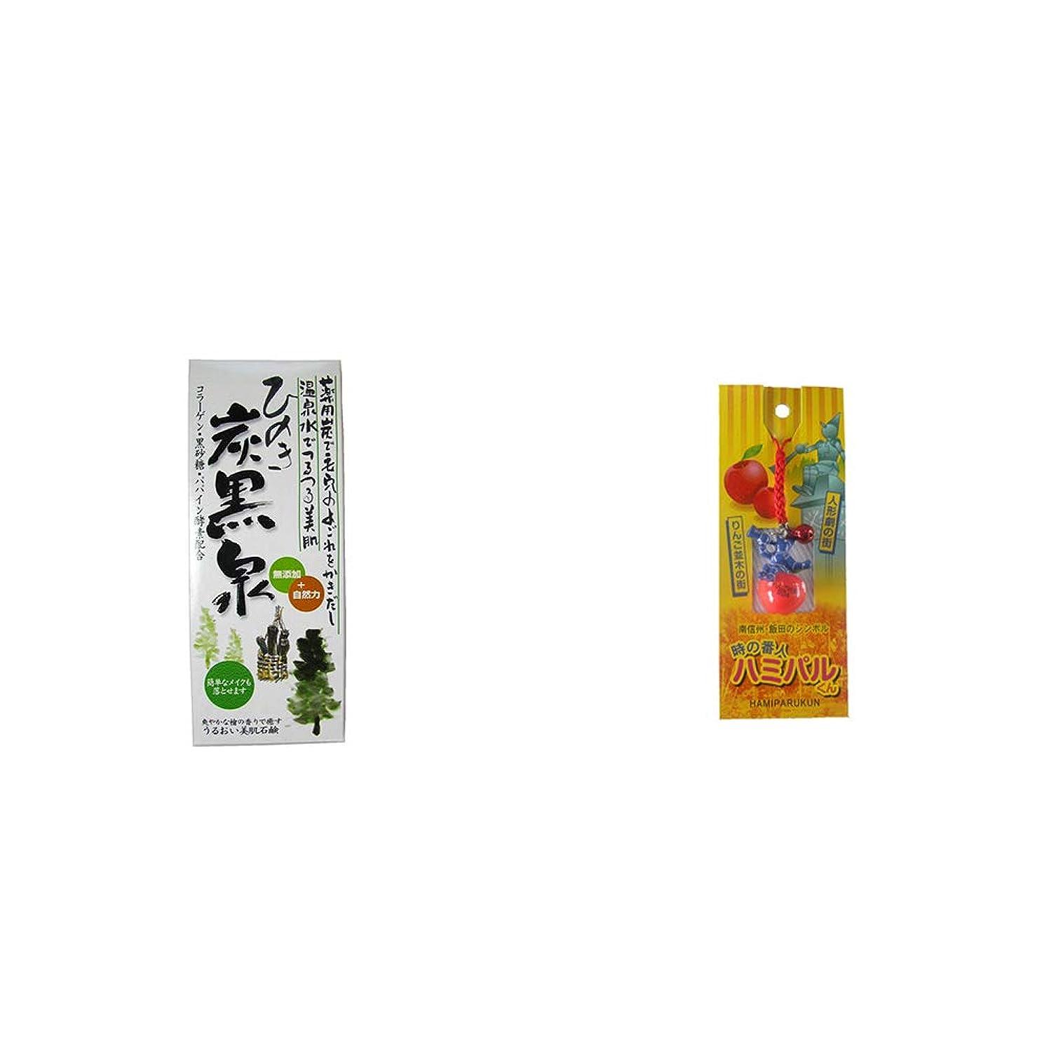 カートリッジいつか製造[2点セット] ひのき炭黒泉 箱入り(75g×3)?信州?飯田のシンボル 時の番人ハミパルくんストラップ