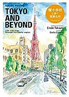 Artfully Walking TOKYO AND BEYOND 榎木孝明と歩く関東名所