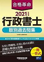 51Q2uTvvP4L. SL200  - 行政書士試験