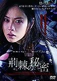 荊棘の秘密[DVD]