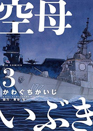 空母いぶき (3) (ビッグコミックス)