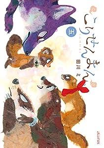 こりせんまん 5巻 (マッグガーデンコミックスavarusシリーズ)