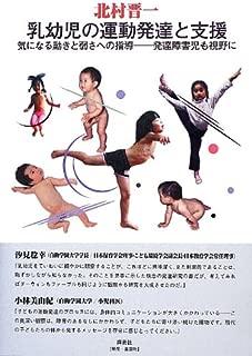 乳幼児の運動発達と支援―気になる動きと弱さへの指導 発達障害児も視野に