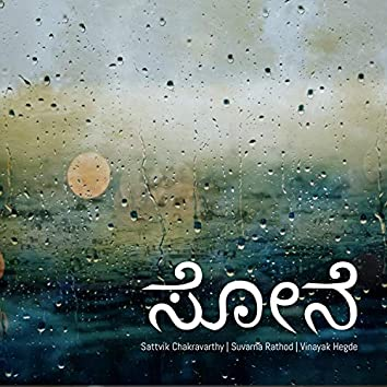Sone - Melody for Monsoon (feat. Suvarna Rathod Kulkarni)