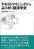 テキストマイニングから読み解く経済学史