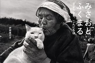Misao, The Big Mama And Fukumaru The Cat Goodbye Hello