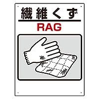 339-74 建設副産物分別標識 繊維くず