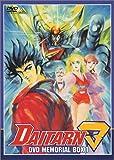 無敵鋼人ダイターン3 DVDメモリアルボックス1[DVD]