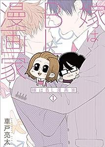 嫁はBL漫画家 1巻: バンチコミックス