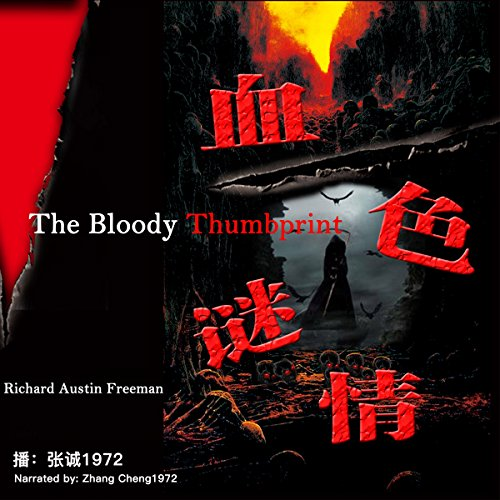 血色谜情 - 紅拇指印 [The Red Thumb Mark] cover art