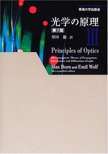 光学の原理 第7版〈3〉
