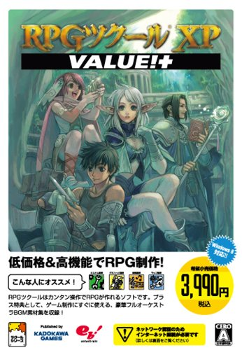 RPGツクールXP VALUE!+ [ダウンロード]