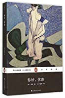 Penguin Classics (Chinese Edition)