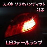 LEDテールランプ スズキ ソリオバンディット対応 2点セット