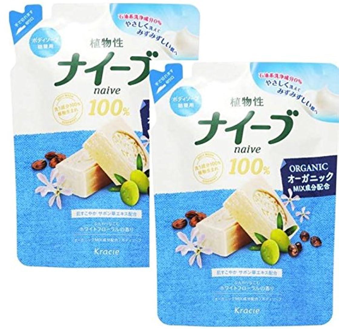 可塑性しかしながら数ナイーブ ボディソープ サボン草エキス配合 詰替用 400ml / ホワイトフローラルの香り 【2点セット】