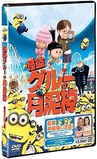 怪盗グルーの月泥棒 [DVD]