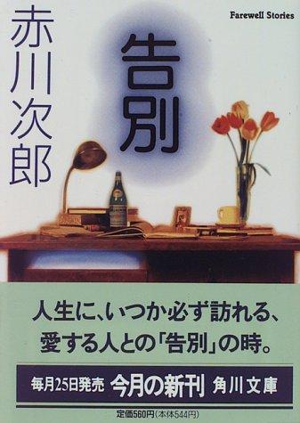 告別 (角川ホラー文庫)の詳細を見る