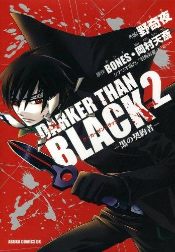 [野奇夜] DARKER THAN BLACK -黒の契約者- 第01-02巻