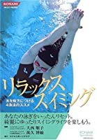 リラックス スイミング―水を味方につける4泳法のススメ (KONAMI Sports Books)