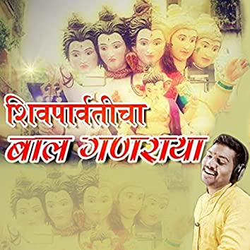 Shivparvaticha Baal Ganaraya - Single
