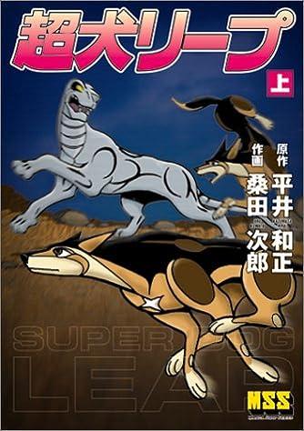 超犬リープ(上) (マンガショップシリーズ (8))