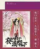 青い文学シリーズ 桜の森の満開の下 (Blu-ray Disc) image