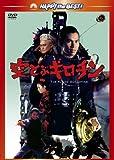 空とぶギロチン[DVD]