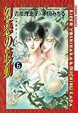 幻惑の鼓動(6) (Charaコミックス)