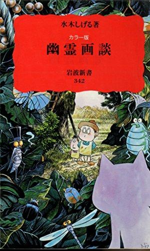 カラー版 幽霊画談 (岩波新書)の詳細を見る