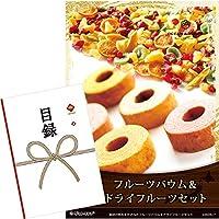 【目録引換券+A3パネルでお届け】素材の甘みをかさねたフルーツバウム&ドライフルーツセット
