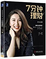 Seven-Minute Money Management (Chinese Edition)