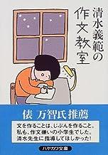 清水義範の作文教室 (ハヤカワ文庫JA)