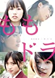 ももドラ momo+dra[DVD]