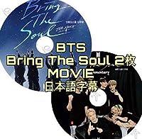 BTS Bring The Soul 2枚 MOVIE,COMMENTARY 日本語字幕高画質 DVD