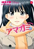 アマガミ 2―Precious diary (ジェッツコミックス)