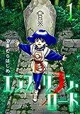 エンブリヲン・ロード(1) (サンデーGXコミックス)