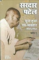 Chuna Hua Patra Vyavhar - Sardar Patel (Part 1 and 2) (Hindi Edition)