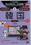 パソコン版 旅の指さし会話帳Basic3韓国<韓国語>[DVD-ROM] (旅の指さし会話帳Basicシリーズ)