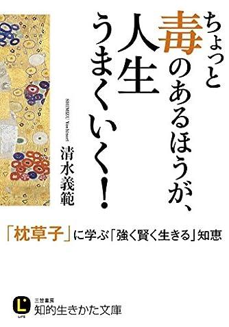 ちょっと毒のあるほうが、人生うまくいく!: 「枕草子」に学ぶ「強く賢く生きる」知恵 (知的生きかた文庫)