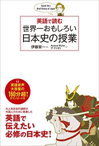 英語で読む 世界一おもしろい日本史の授業