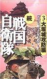 続戦国自衛隊(3)大坂城攻防編
