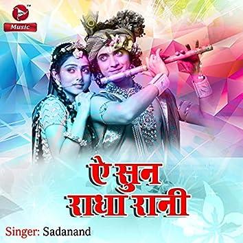 Aie Sun Radha Rani - Single