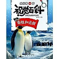 我的第一套视觉百科·南极和北极