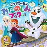 たっぷり あそべる! アナと雪の女王 おたのしみブック ミニ(ディズニーブックス)