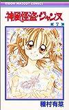 神風怪盗ジャンヌ 7 (りぼんマスコットコミックス)