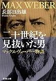 二十世紀を見抜いた男―マックス・ヴェーバー物語 (新潮文庫)