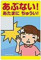 子供向け看板 「あぶない!あたまに ちゅうい!」 反射加工あり 特小サイズ 20cm×30cm VH-248SSRF