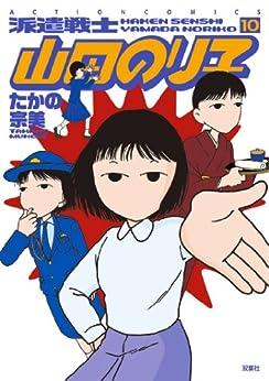 派遣戦士 山田のり子 第02-06巻 [Haken Senshi Yamada Noriko vol 02-06]