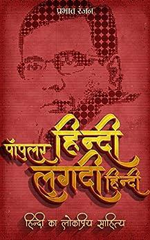 Popular Hindi Lugdi Hindi: Hindi Ka Lokpriya Sahitya (Hindi Edition) by [Prabhat Ranjan]