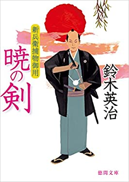 新兵衛捕物御用 暁の剣 (徳間文庫)